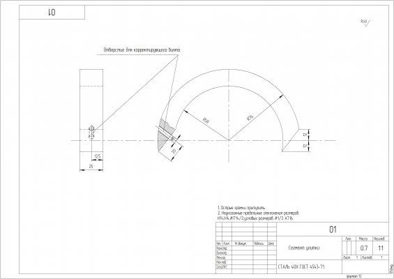 Приспособление для холодной ковки металла чертежи