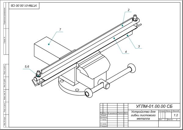 устройство гибки листового металла 1