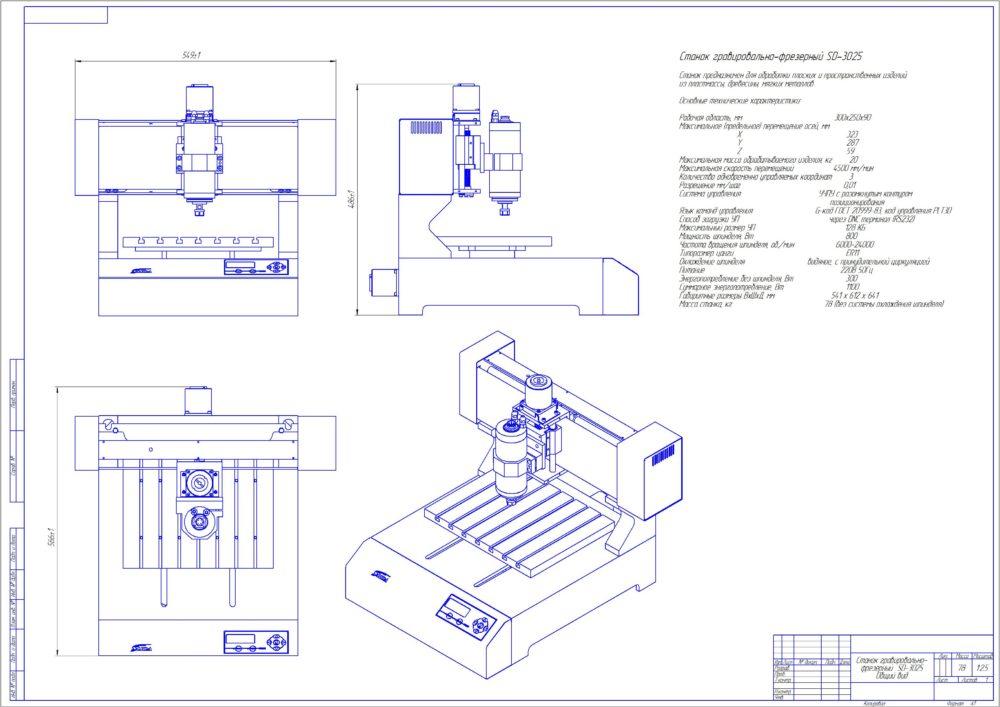 Станок гравировально- фрезерный SD-3025 Общий вид