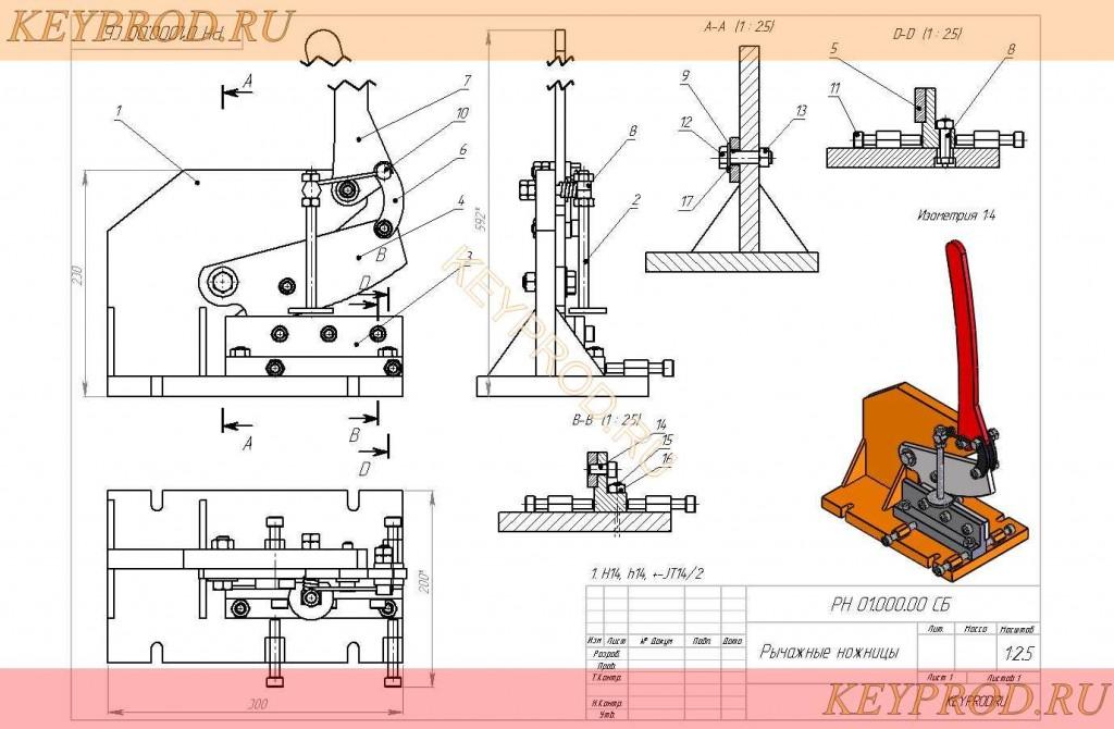 РН 01.000.00 СБ Рычажные ножницы общий вид