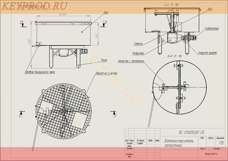 Общий вид бетоносмесителя БС 01