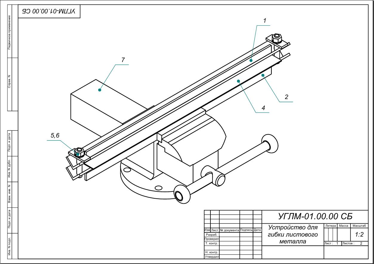 устройство гибки листового металла 2