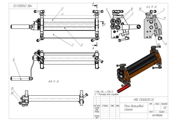 Mini вальцовочный станок общий вид чертеж