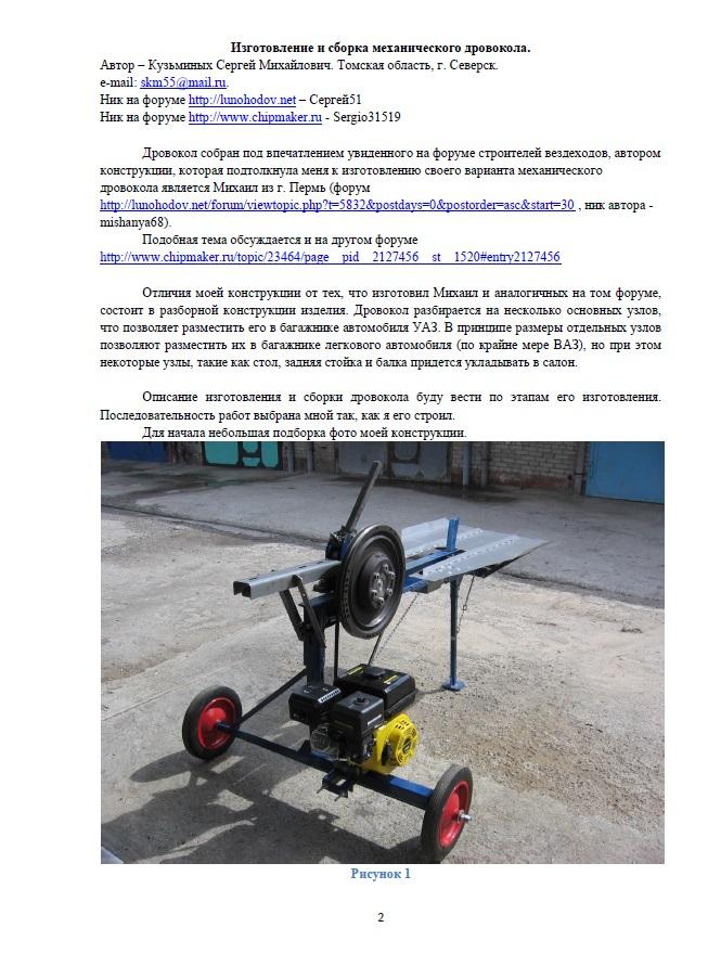 chertezhi-i-rukovodstvo-po-izgotovleniyu-i-sborke-drovokola-2