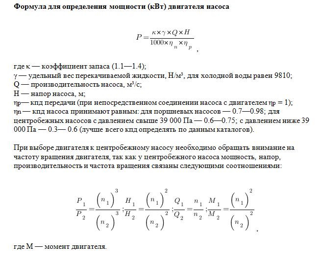 Формула для определения мощности двигателя насоса