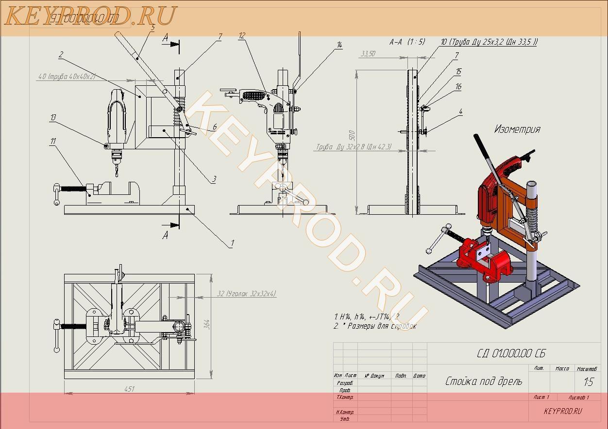 Самодельная стойка под дрель своими руками: Чертежи, 3D-модель и описание - KeyProd