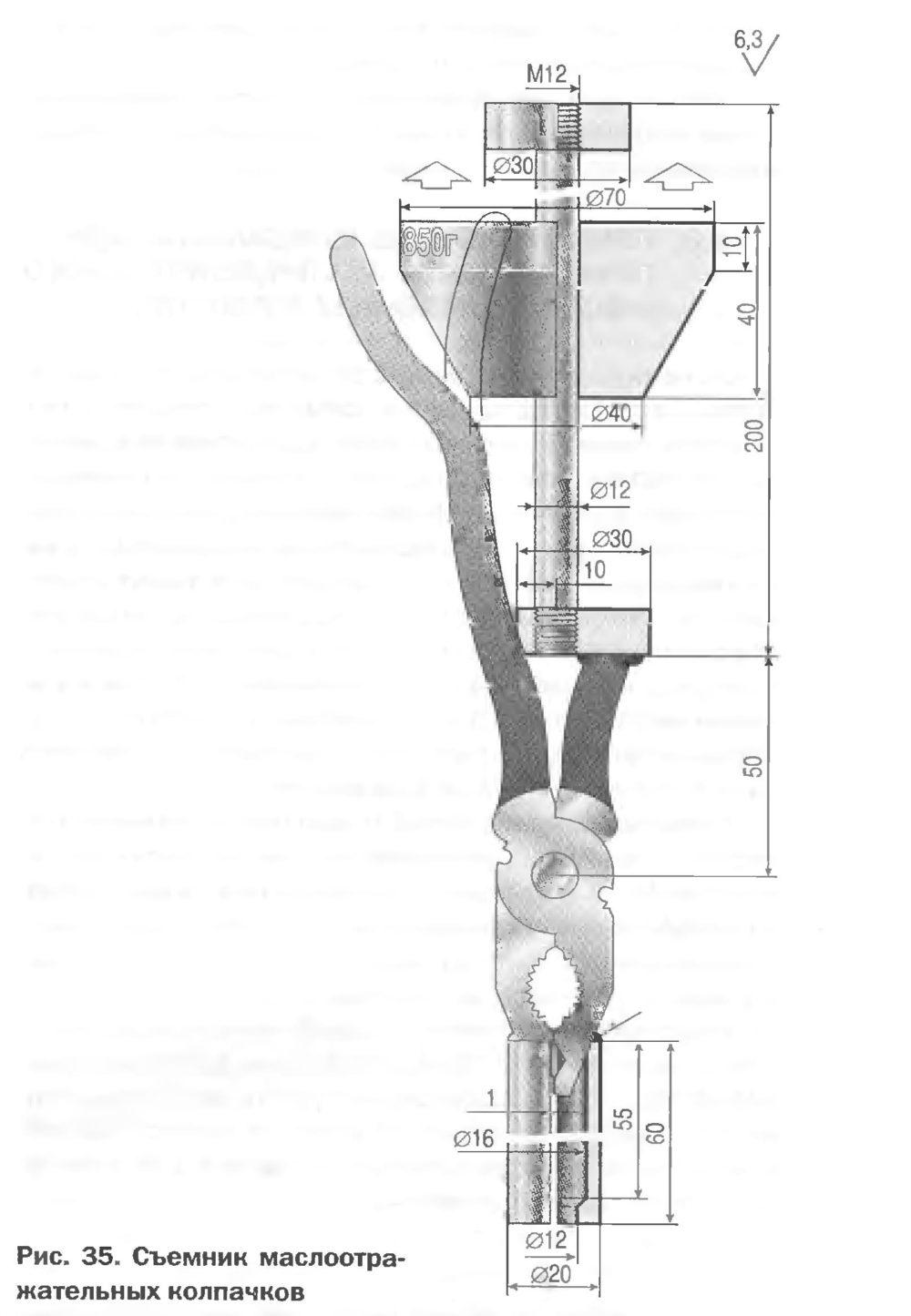 Съемник маслоотражательных колпачков