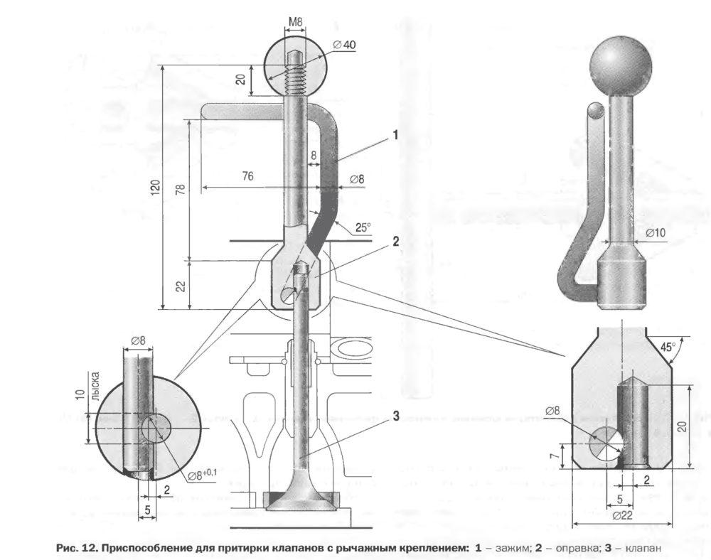 Приспасобление для притирки клапанов с рычажным креплением клапана